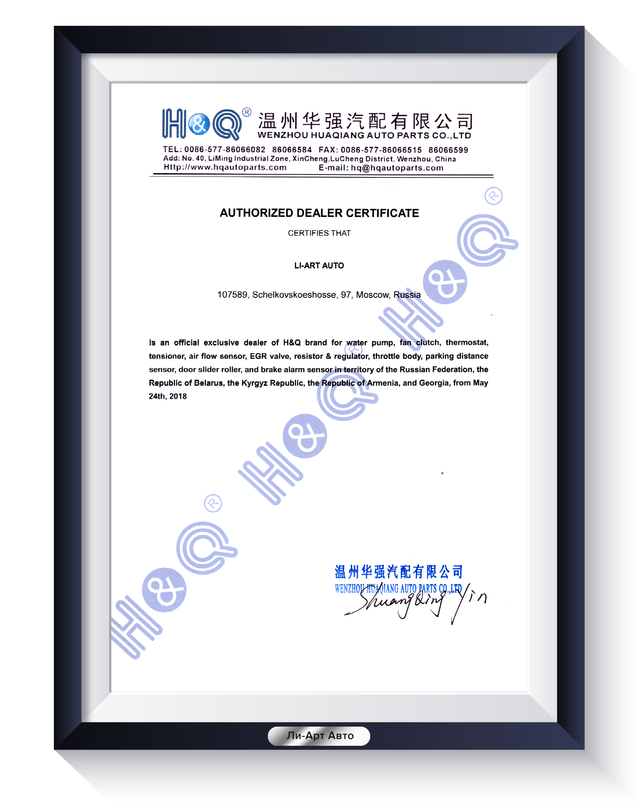 HQ authorized dealer certificate