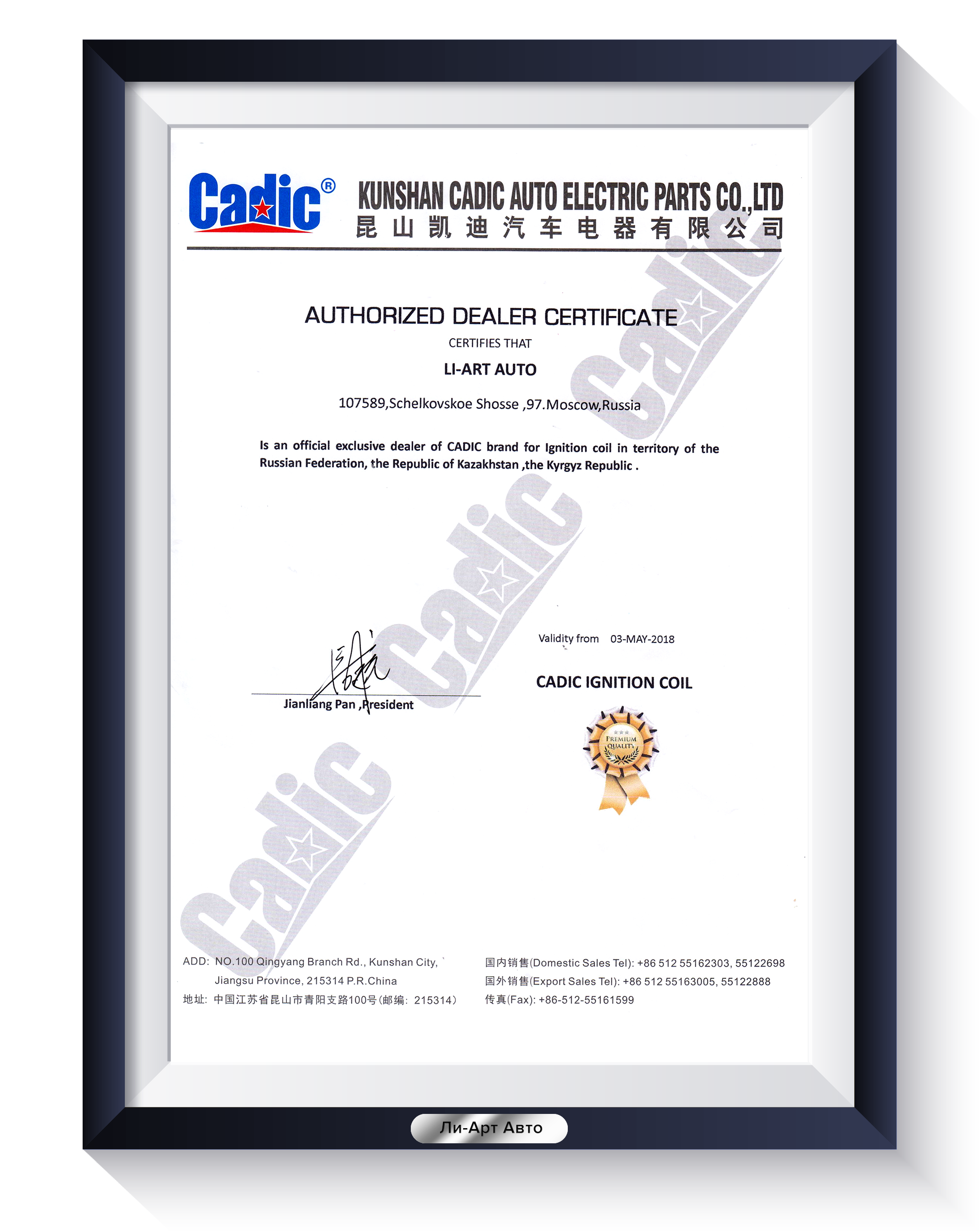 Certificate of exclusive agent with signature